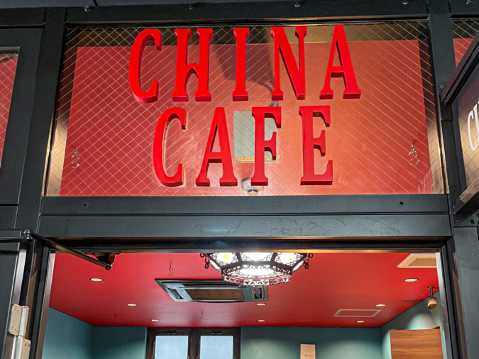 「CHINA CAFE」外観