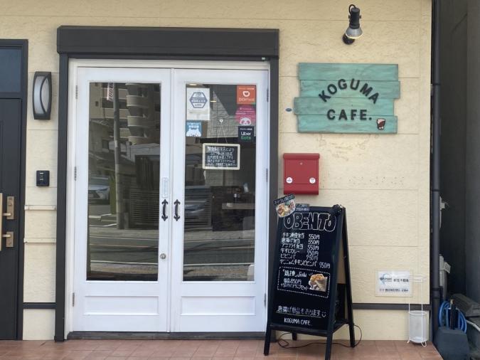 「KOGUMA CAFE.(コグマカフェ)」外観