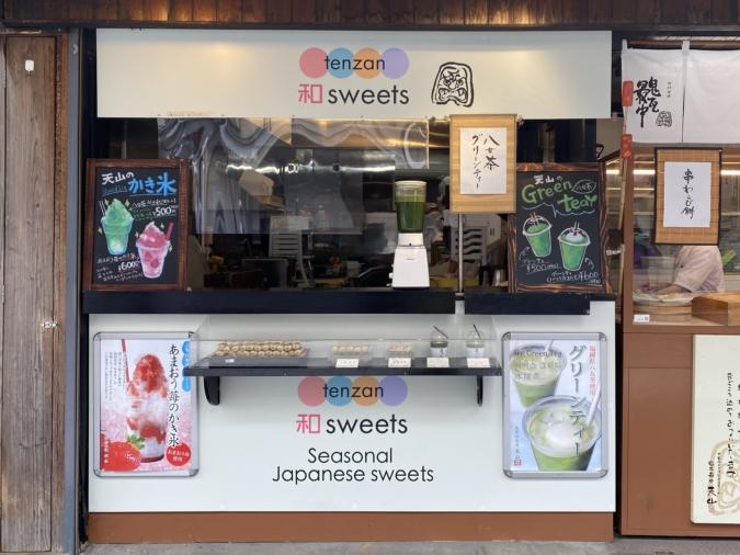 「天山 太宰府本店」横の「tenzan 和sweets」