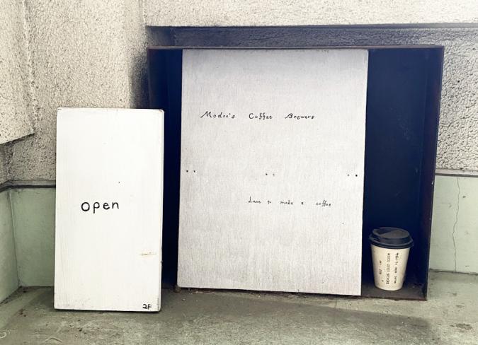 「Modoo's Coffee Brewers(モドゥコーヒーブリュワーズ)」看板