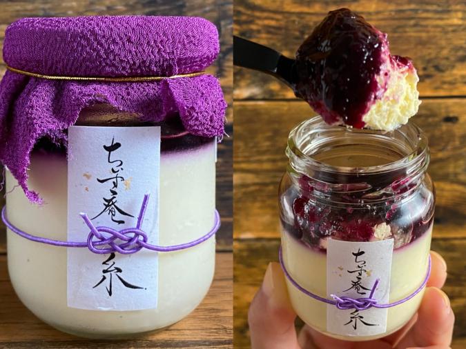 ちぃず庵 糸 紫(むらさき)/ブルーベリー