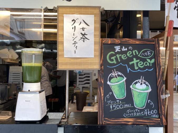 「天山 太宰府本店」八女茶グリーンティー販売風景