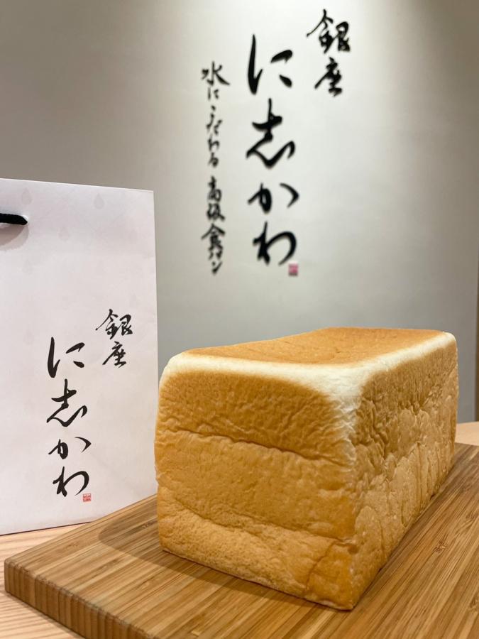 銀座に志かわ 高級食パン