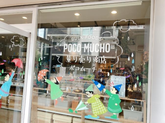 「POCO MUCHO(ポコムーチョ)」入口ドアのアートも必見