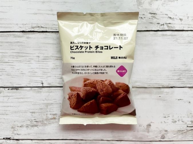 無印良品「高たんぱくのお菓子 ビスケットチョコレート」