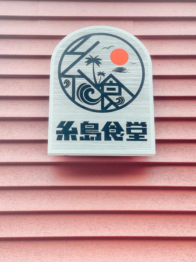 「糸島食堂」看板