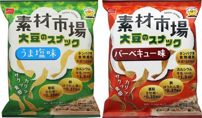 大豆とおからでヘルシーなスナック「素材市場 大豆のスナック」
