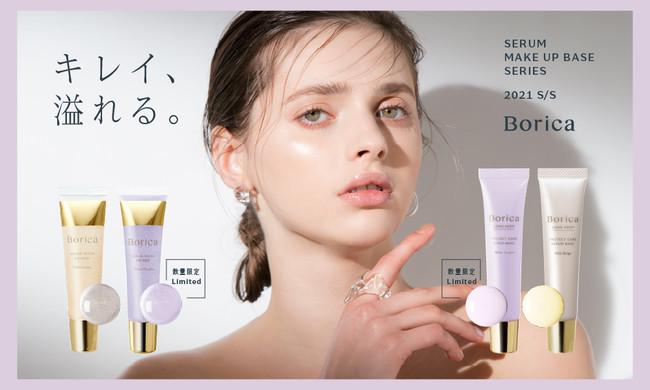 Borica「くずれ防止 美容液ケアベース」