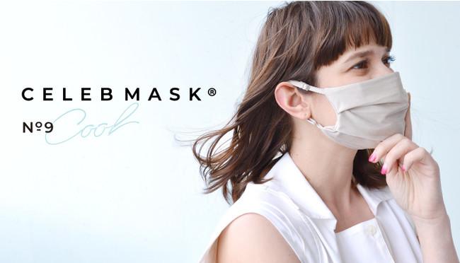 【CELEBMASK No.9】COOLセレブマスク/接触冷感