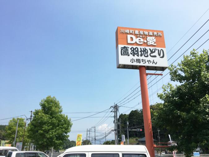 川崎町農産物直売所De・愛(であい) 看板