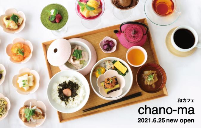 chano-ma(ちゃのま)イメージ画像