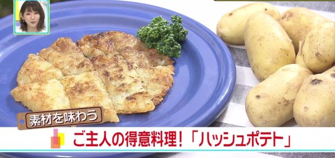 TOYO'Sキッチン ハッシュポテト