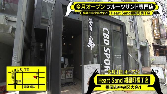 Heart Sand(ハートサンド)紺屋町横丁店 外観