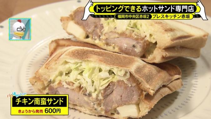 プレスキッチン赤坂 チキン南蛮サンド