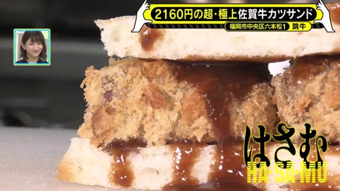 肉と葡萄酒 跳牛(はねうし) 佐賀牛カツサンド