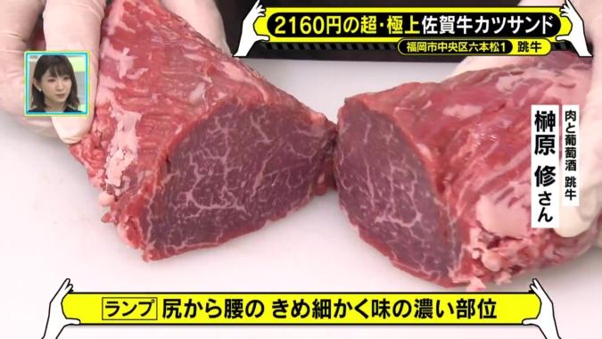 肉と葡萄酒 跳牛(はねうし) 佐賀牛