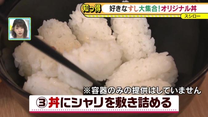 スシロー 裏ワザ・オリジナル海鮮丼