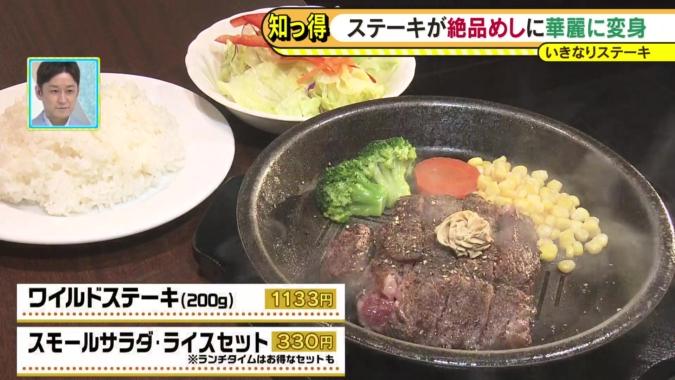 いきなりステーキ 裏ワザ