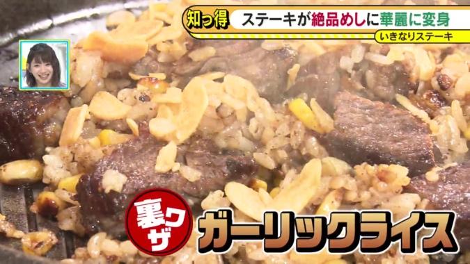 いきなりステーキ 裏ワザ・ガーリックライス