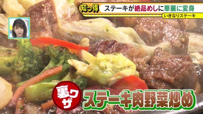 いきなりステーキ 裏ワザ・肉野菜炒め