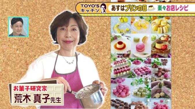 TOYO'Sキッチン お菓子研究家の荒木真子先生