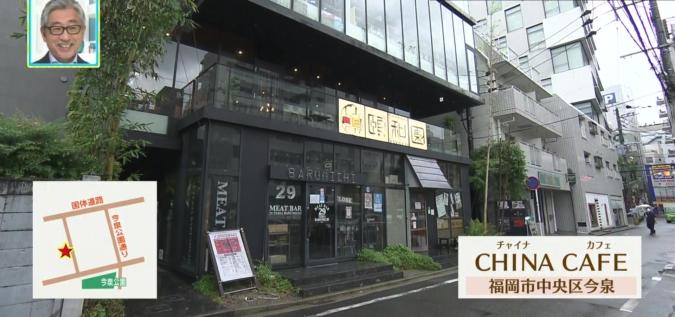 CHINA CAFE(チャイナカフェ) 外観