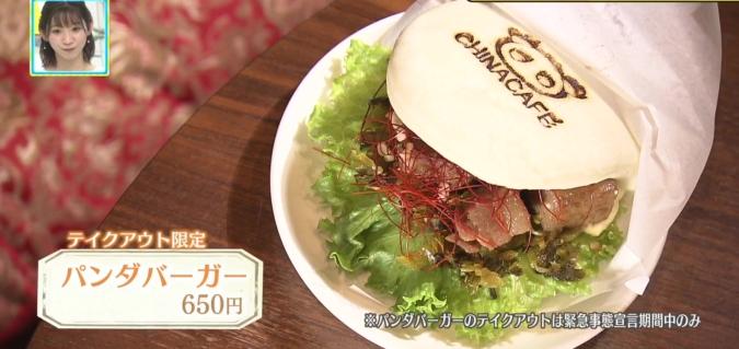 CHINA CAFE(チャイナカフェ) パンダバーガー