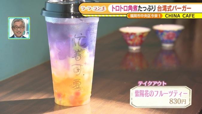 CHINA CAFE(チャイナカフェ) 紫陽花のフルーツティー