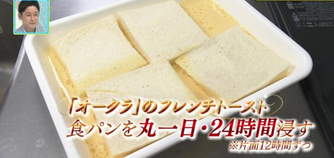 The Okura Tokyo(ジ・オークラ・トーキョー) 特製フレンチトースト 作り方