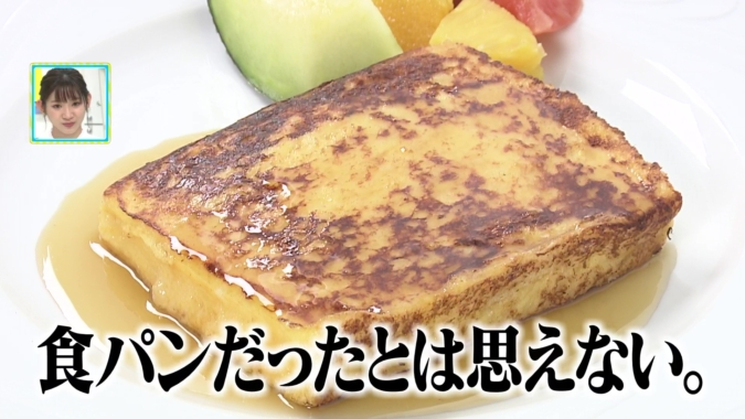 The Okura Tokyo(ジ・オークラ・トーキョー) 特製フレンチトースト