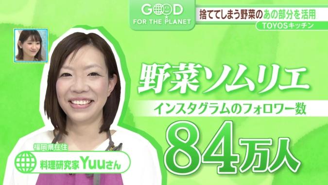 TOYO'Sキッチン 料理研究家・Yuuさん