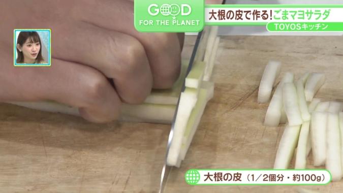 大根の皮のごまマヨサラダ 作り方