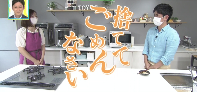 TOYO'Sキッチン 豊原アナ、Yuuさん