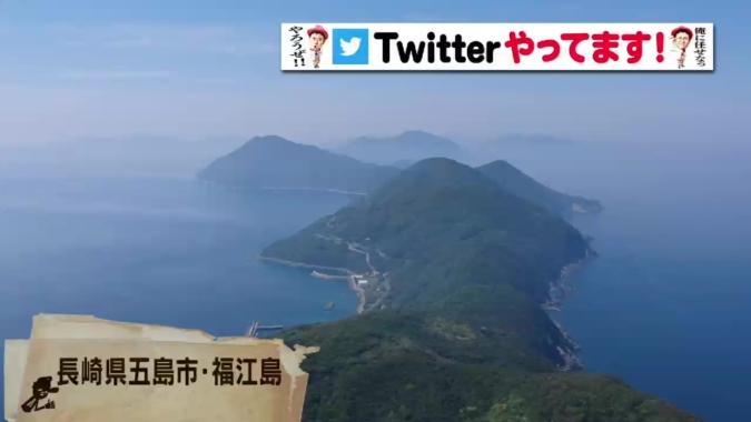 五島市 福江島