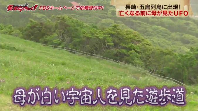 鬼岳の遊歩道