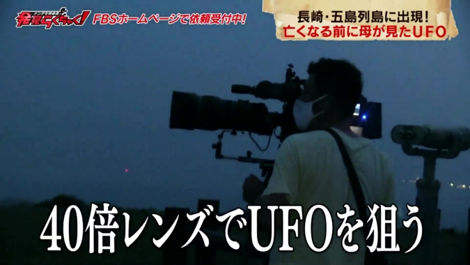 五島でUFOを狙うカメラマン