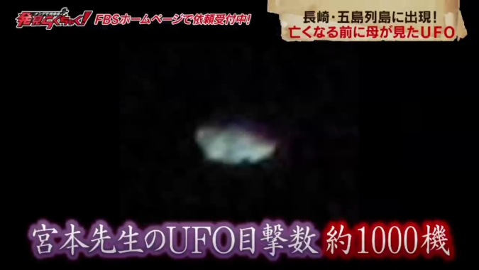 五島列島 UFO