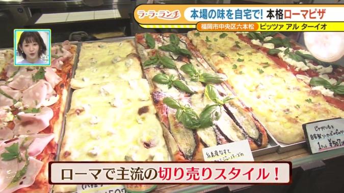 ピッツァ アル ターイオの本格ローマピザ