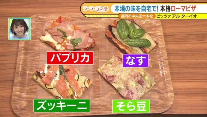 ピッツァ アル ターイオ 季節の食材がたっぷり入ったピザ