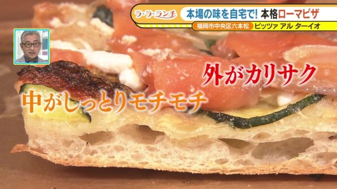 ピッツァ アル ターイオ 朝どれズッキーニと花ズッキーニ スモークサーモン リコッタチーズのピッツァ
