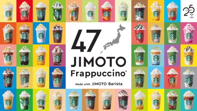 47JIMOTOフラペチーノ(R)