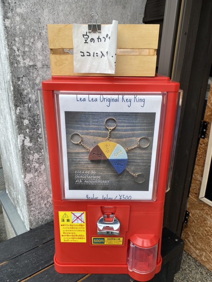 『Lea Lea&co.(レアレア)』レアレアおじさんキーホルダー