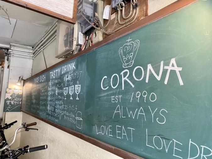 バル コローナ(CORONA)メニュー黒板