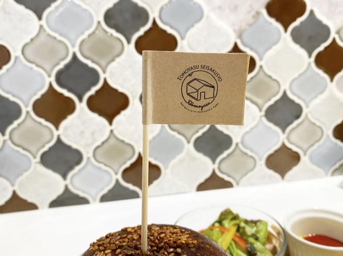 「友安製作所とハンバーガー」のハンバーガーの旗もかわいい