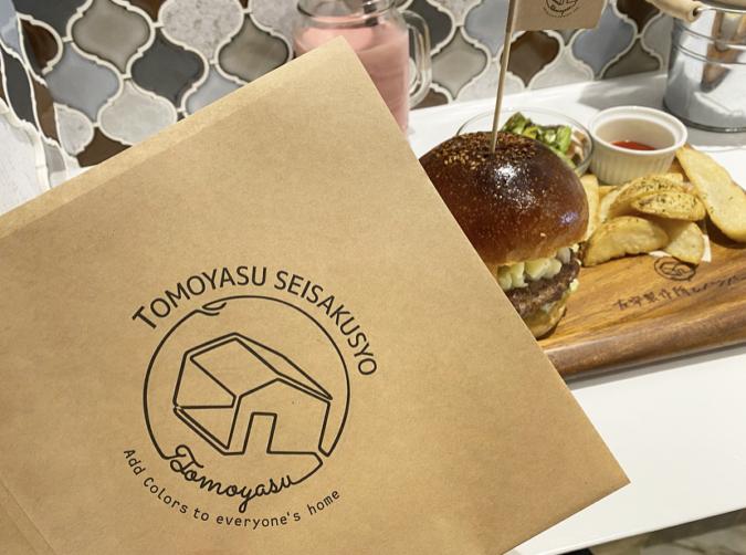 「友安製作所とハンバーガー」ハンバーガーを包む袋