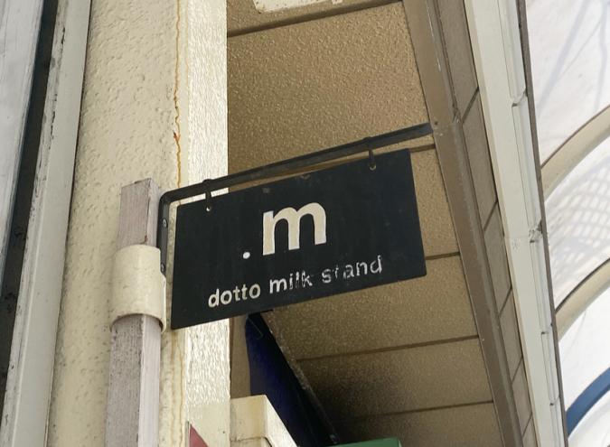 「dotto milk stand」看板