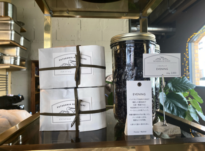パタゴニアの南 自家焙煎コーヒー豆「EVENING」