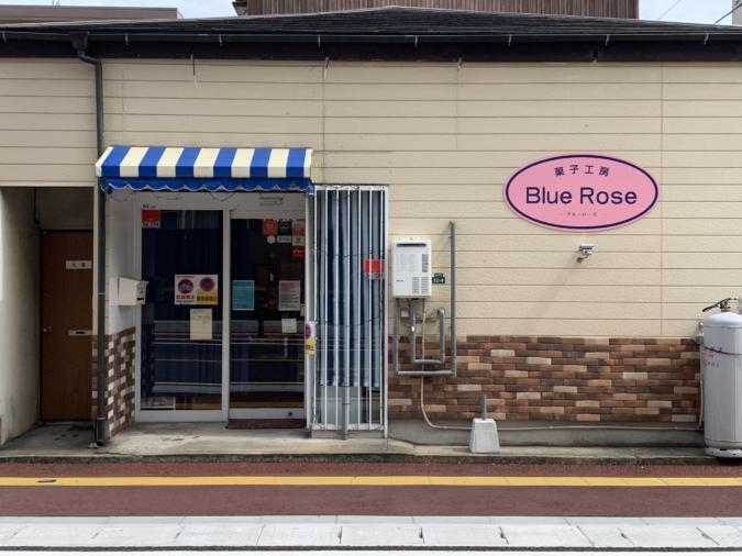 「菓子工房Blue Rose」外観