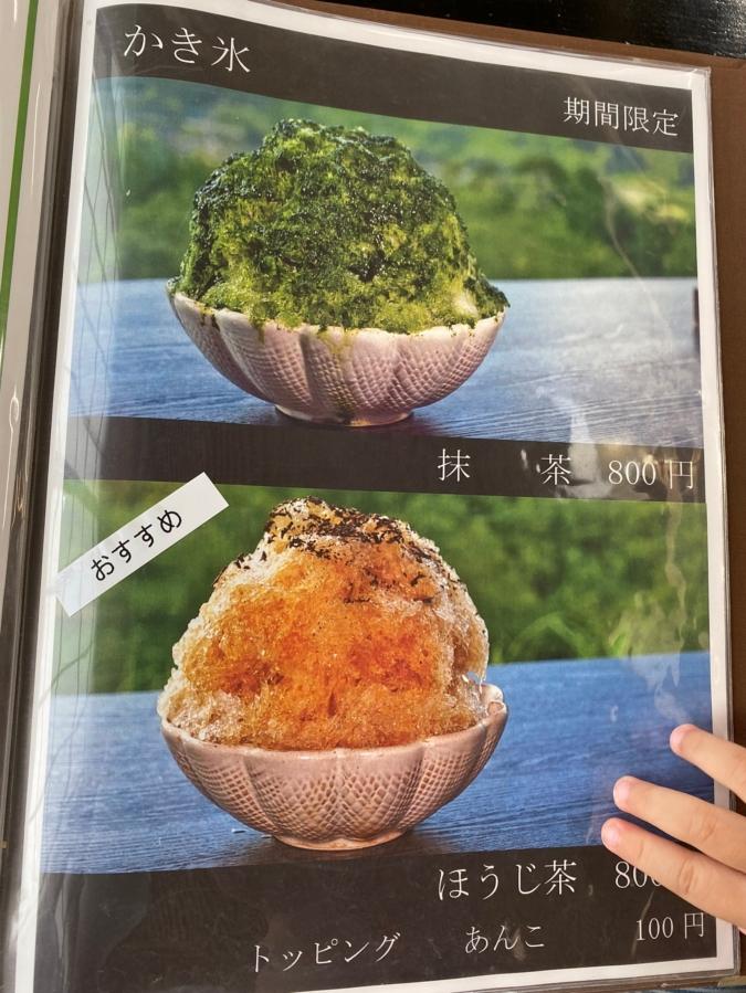 「茶の文化館」メニューのかき氷