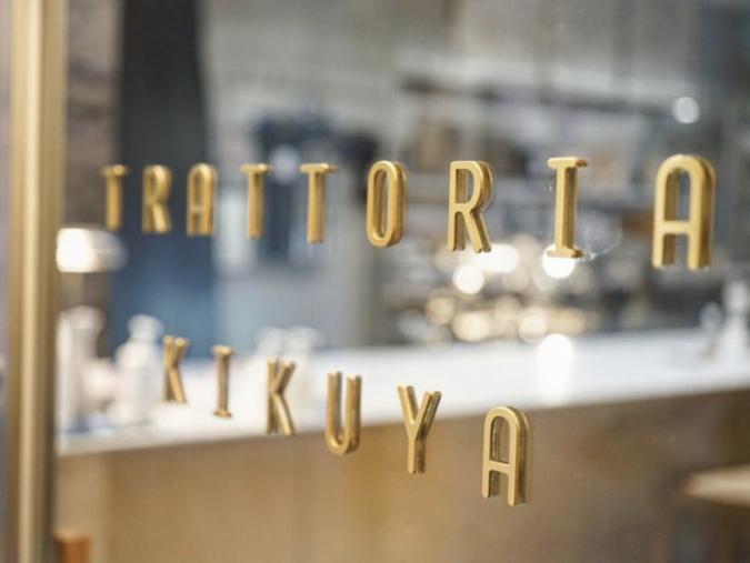 『TRATTORIA KIKUYA(トラットリアキクヤ)』店名